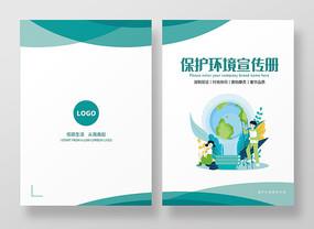简约大气保护环境宣传画册封面