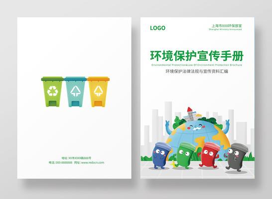 简约环境保护垃圾分类宣传画册封面