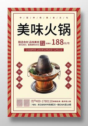 简约美味火锅海报设计