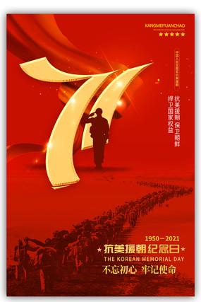 抗美援朝71周年海报设计