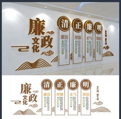 清正廉明廉政文化墙设计