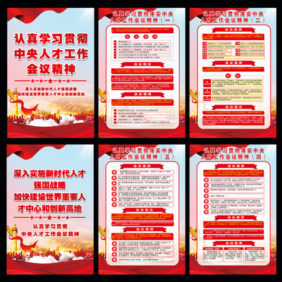 人才强国战略党建宣传栏标语展板版面设计
