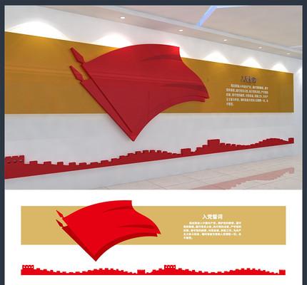 入党誓词文化背景墙设计