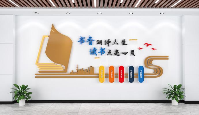 书本书香润泽图书馆文化墙标语文化墙