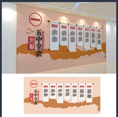 五中全会公报党建文化墙设计