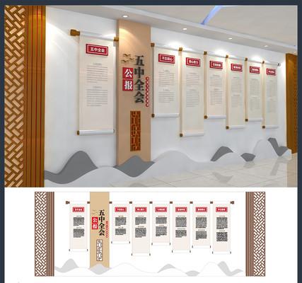 五中全会公报党建展板文化墙设计