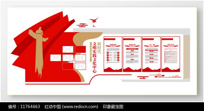 新时代文明践行中心党建文化墙图片