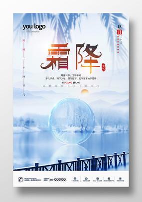 原创蓝色湖面摄影图霜降宣传海报