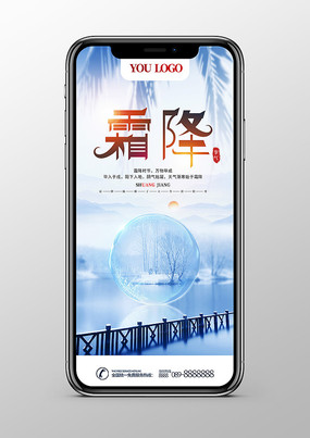 原创摄影图霜降节气宣传手机海报