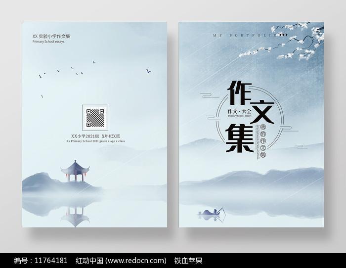 中国风水墨画册作文集封面图片