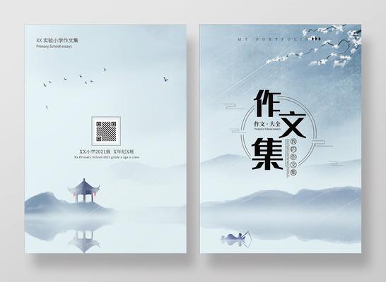 中国风水墨画册作文集封面