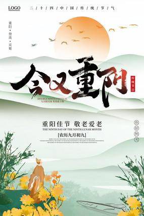 中国风夕阳重阳节宣传海报