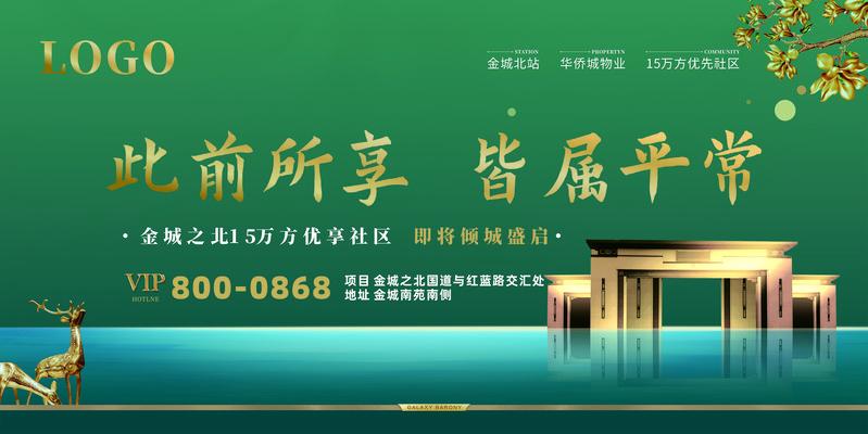 中式绿色房地产广告展板