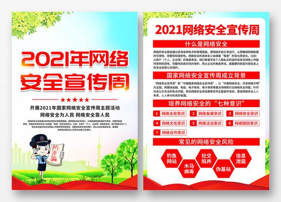 2021年国家网络安全宣传周活动宣传单