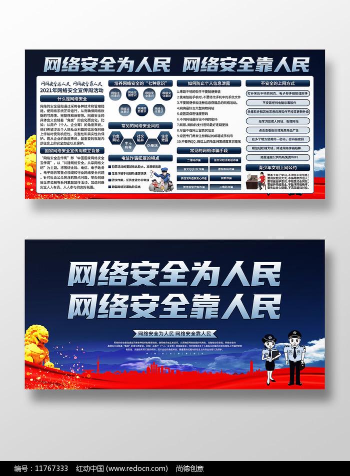 2021年国家网络安全宣传周宣传栏展板图片