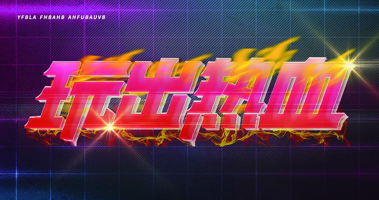 创意炫酷玩出热血字体特效设计