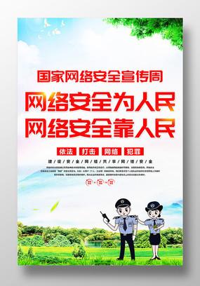国家网络安全宣传周海报设计