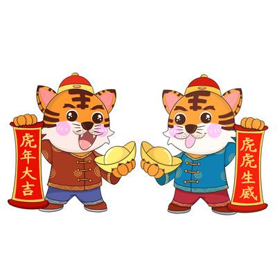 虎年新年送福童子老虎