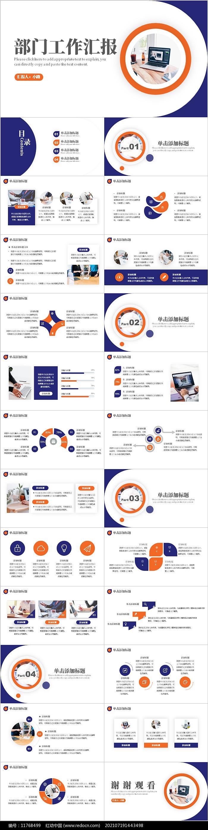 蓝橙色商务风部门工作总结通用PPT模板图片