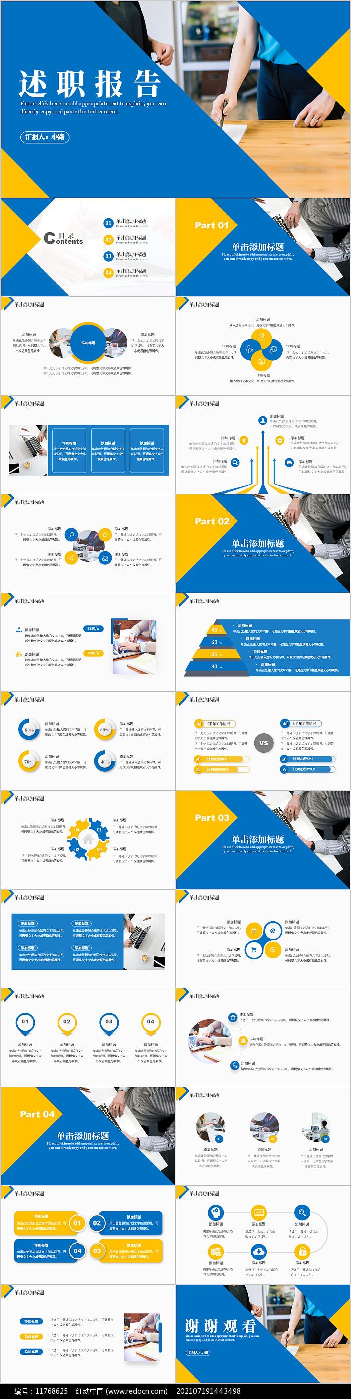 蓝黄色商务风年终总结商务汇报PPT模板图片