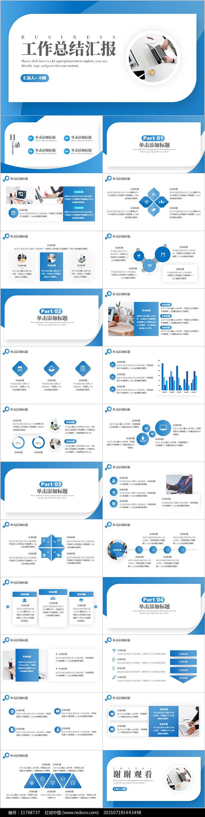 蓝色简约风工作总结汇报述职报告PPT模板图片