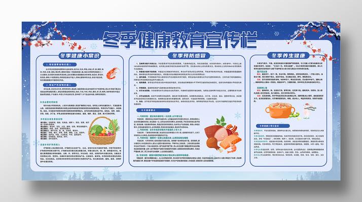蓝色卡通冬季健康教育宣传栏展板