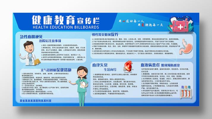 蓝色卡通健康教育宣传栏展板