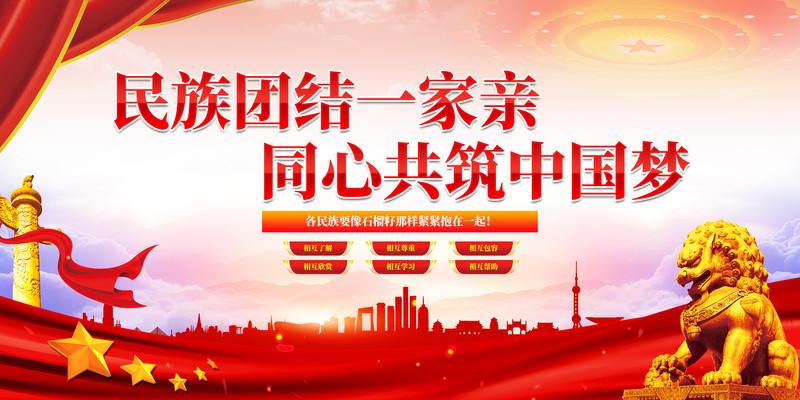 民族团结一家亲同心共筑中国梦党建宣传展板