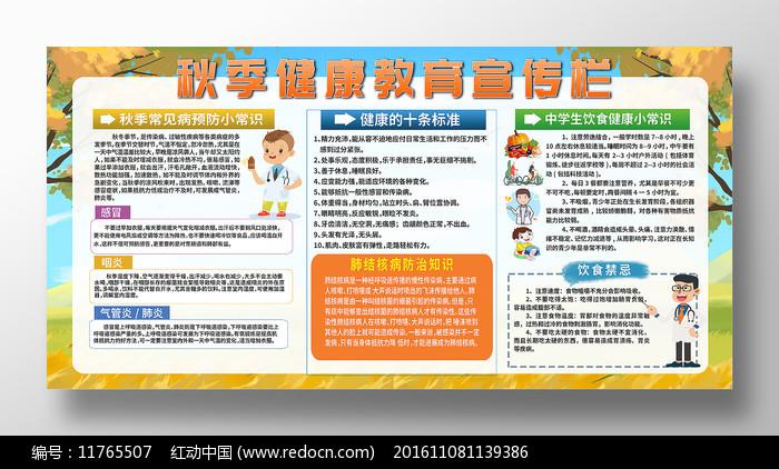 秋季健康教育宣传栏展板图片