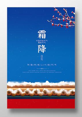 霜降二十四传统节气海报