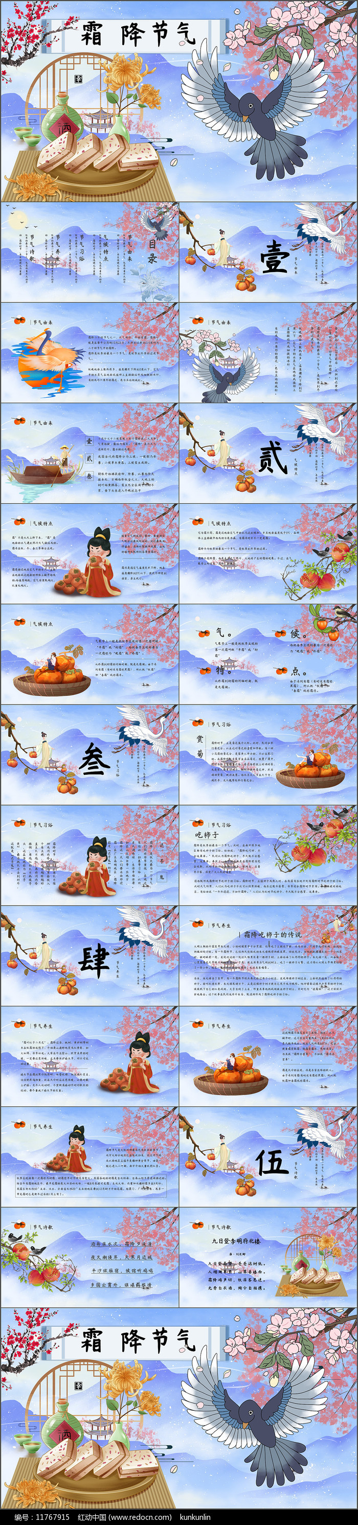 霜降中国风传统节气介绍PPT模板图片