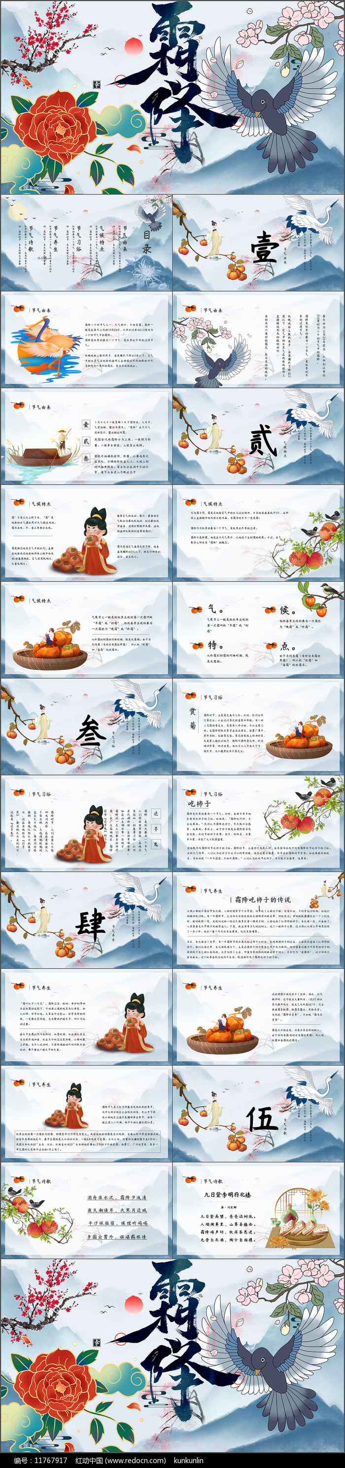 霜降中国风传统介绍ppt模板图片