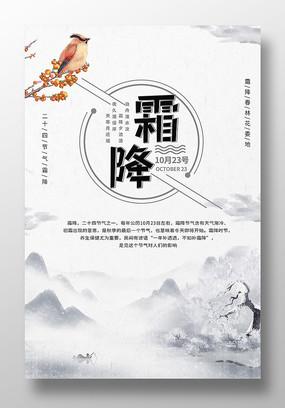 水墨霜降24传统节气宣传海报设计