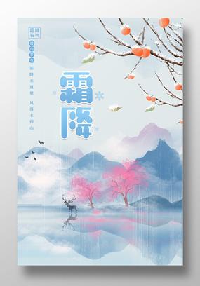 水墨霜降24节气海报设计