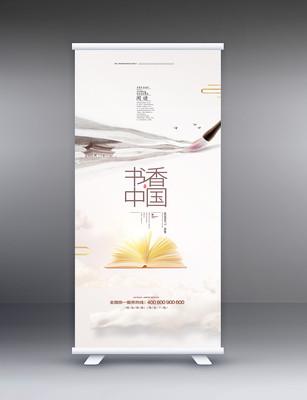 书香中国易拉宝