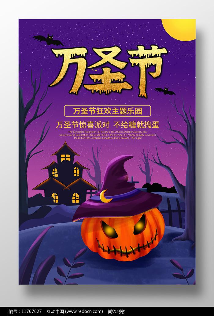 万圣节主题乐园宣传海报设计图片