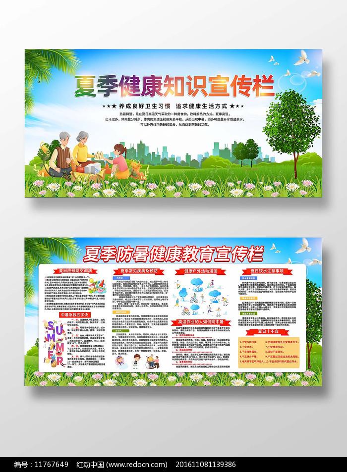 夏季健康教育知识宣传栏展板图片