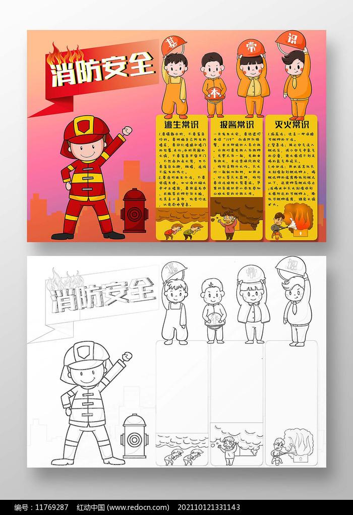 消防手抄报图片