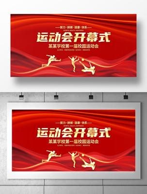 校园运动会开幕式宣传展板设计
