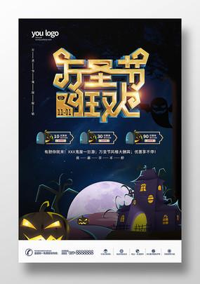原创鬼屋万圣节节日活动促销宣传海报