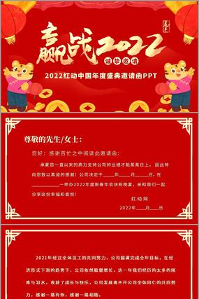 2022中国风虎年新年企业邀请函PPT
