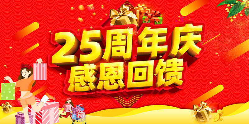 25周年庆活动展板