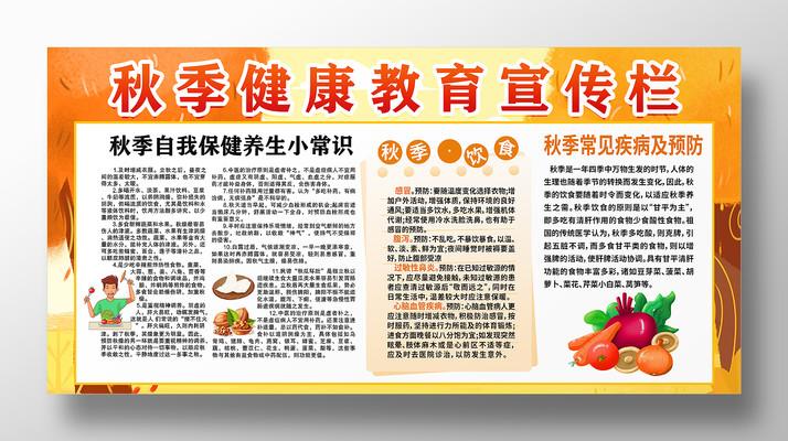 橙色简约秋季健康教育宣传栏展板