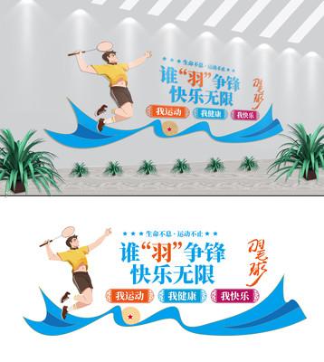 创意体育运动羽毛球活动室校园文化墙