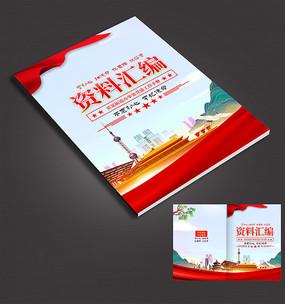 党员党建画册封面宣传画册封皮书设计
