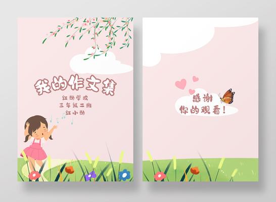 粉色卡通儿童成长我的作文集封面
