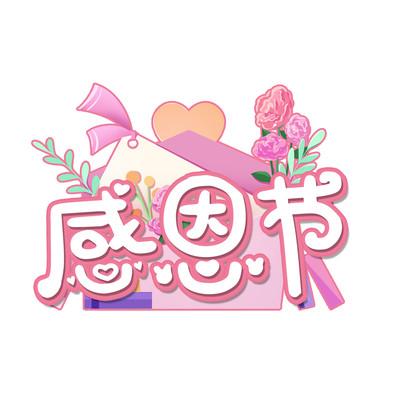 粉色系感恩节创意设计艺术字元素