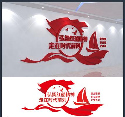 弘扬红船精神文化背景墙设计