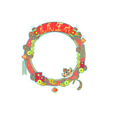 虎年卡通新年头像框
