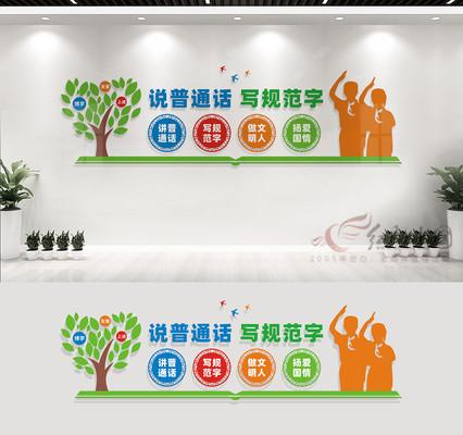 讲普通话校园文化墙